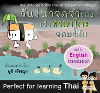 learnthai_thaiscript-small