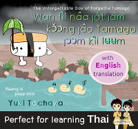 learnthai_transliteration-small